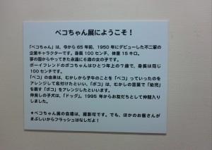 展示室入り口に掲げてあるペコちゃんの説明文。